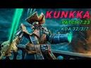 Адмирал Кунка мид доказал всем что он лучший|DOTA 2 Patch 7.23 Admiral Kunkka the best|патч 7.23