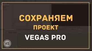 7. Как правильно сохранить проект в Sony Vegas Pro