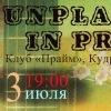 3 июЛя 2012. UNPLUGGED в клубе ПРАЙМ на Подоле