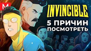 5 причин посмотреть сериал Неуязвимый (без спойлеров) | Invincible