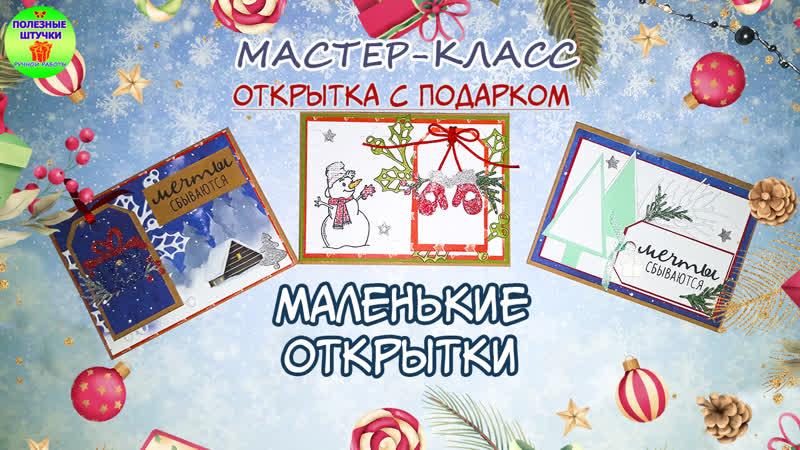 Мастер класс Открытка с подарком Простая маленькая ПОЗДРАВИТЕЛЬНАЯ новогодняя открытка своими руками