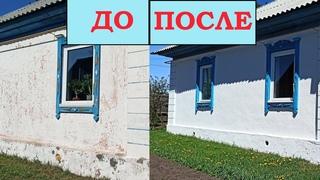 Как обновить дом ЗА КОПЕЙКИ. Покраска дома - дом как новый, бюджетный способ.