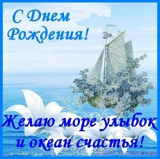 открытка с морем и пожеланием свое время