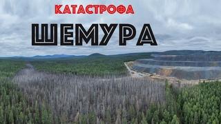 Ужас Шемура - экологическая катастрофа на Северном Урале