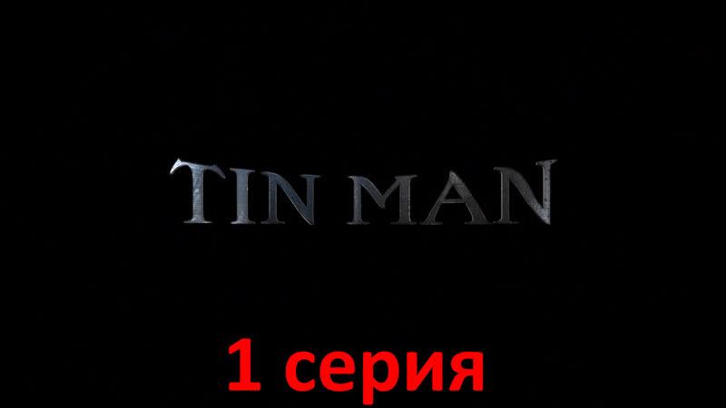 Железный человек Заколдованное королевство Tin Man 1 серия