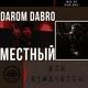 Darom Dabro, Местный - Всё изменится