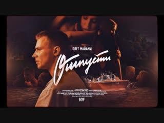 Премьера клипа! Олег Майами - Отпусти ()