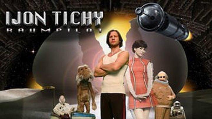 Ийон Тихий Космический пилот 2007 1 сезон