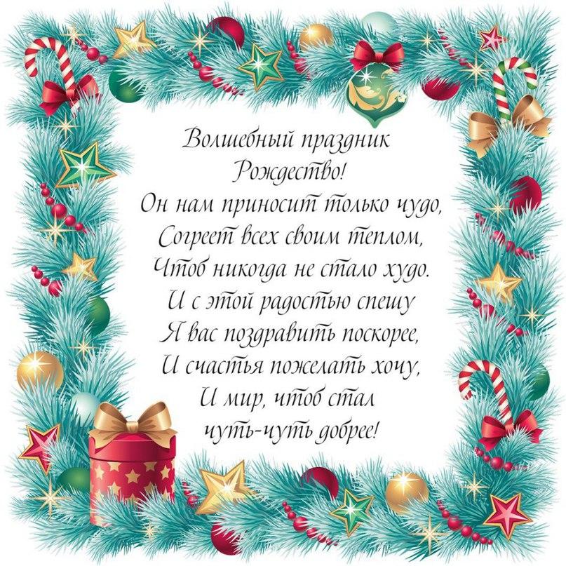 милые поздравления с новым годом и рождеством верхней половине