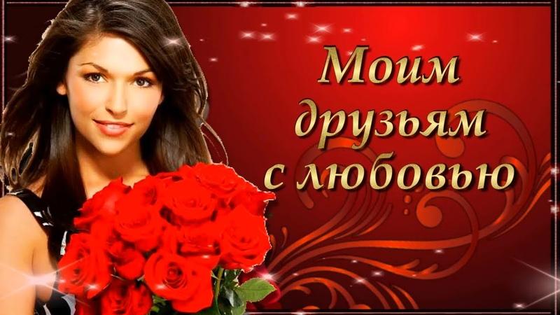 Моим Друзьям С Любовью Красивое пожелание для друзей 💌☀️🌿🌿🌿