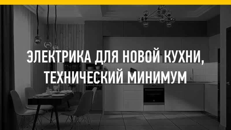 Электрика для новой кухни технический минимум