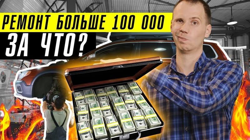 Ремонт Вольво дорого За что заплатили больше 100 000 рублей при обслуживании