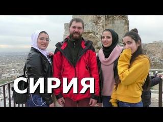 КАК ЖИВЕТ СИРИЯ СЕГОДНЯ? - обстановка в Сирии на самом деле