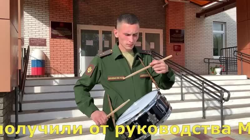 У кадетов барабан