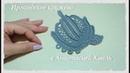 Большой рельефный мотив по схеме из журнала дуплет Ирландское кружево