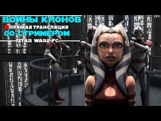 Звездные войны: Войны клонов. Смотрим со стримером #1