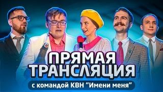 """КВН 2021: Прямая трансляция с командой КВН """"Имени меня"""" / проквн / высшая лига 2021"""
