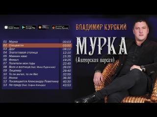 Владимир Курский - Мурка. Авторская версия (Альбом 2017)-VIII АЛЬБОМ.