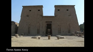 История искусства Древнего Египта. Лекция 4.2