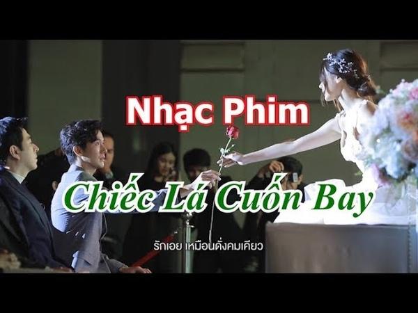 Vietsub THỬ YÊU OST CHIẾC LÁ CUỐN BAY Bai Mai Tee Plid Plew ใบไม้ที่ปลิดปลิว