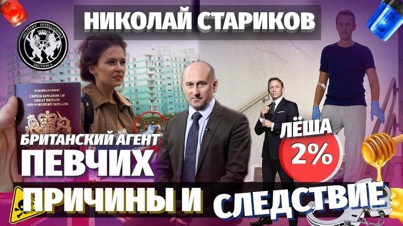 Николай Стариков британский агент Певчих и Лёша 2% причины и следствие