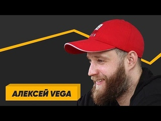 Алексей Vega — «Ловкие руки», потеря $1000 и хоккейного будущего
