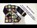 Кофта из мотивов Бабушкин квадрат Granny`s square jacket