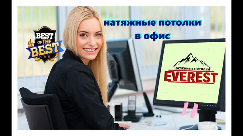 Натяжной потолок в офис в Могилеве Минске Гомеле