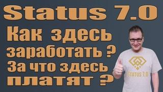 Status 7.0 Как здесь заработать? За что здесь платят?  #status7tochka0
