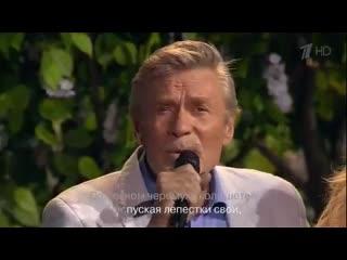 Таисия Повалий и Александр Михайлов. Под окном черемуха колышется...