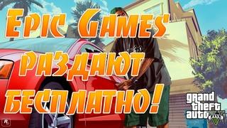 Epic Games Store Раздают Бесплатно Grand Theft Auto V!Успей забрать до 21 мая!