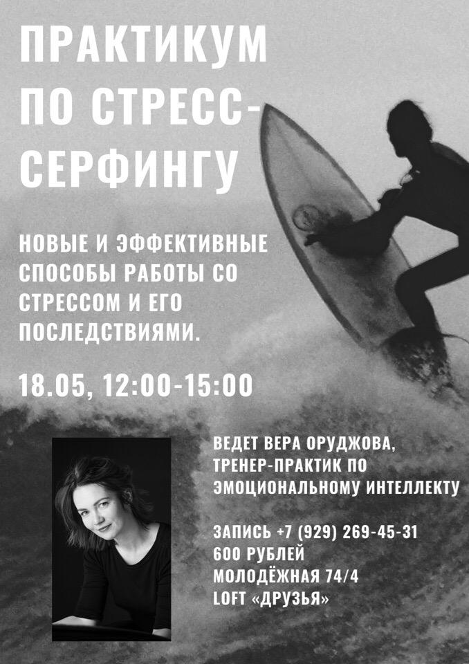 Афиша Тюмень Практикум «Антистресс»
