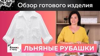 Льняная рубашка на лето своими руками. Обзор готового изделия — летняя рубашка и туника из льна.