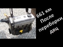 Перебрали AEE 1 6, избавляемся от жора масла golf 3 AEE 1 6 Видео