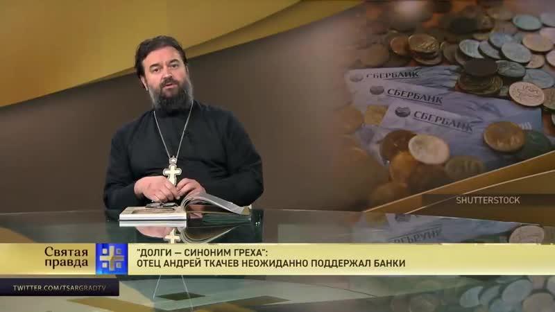 Святая правда Долги синоним греха Отец Андрей Ткачев неожиданно поддержал банки