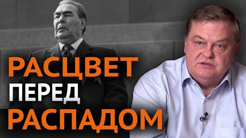 Почему Брежнев не реабилитировал образ Сталина Евгений Спицын