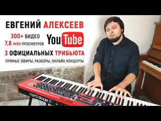 Промо-ролик Евгений Алексеев