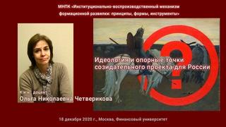 О.Н. Четверикова - Идеология и опорные точки созидательного проекта для России