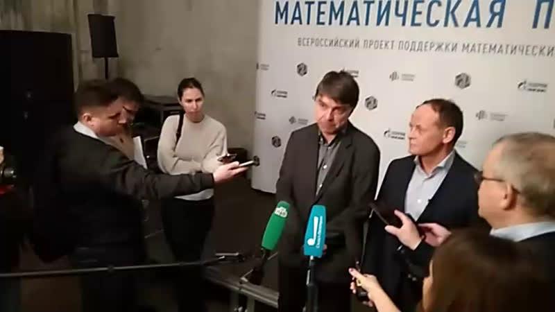 Пресс подход с участием А Дыбаля и С Смирнова и награждение стипендиатов и лауреатов Математической прогрессии