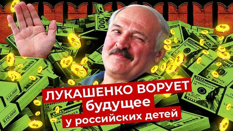 Помощь диктатору вместо развития России. Что можно сделать на $1,5 млрд, подаренных Лукашенко