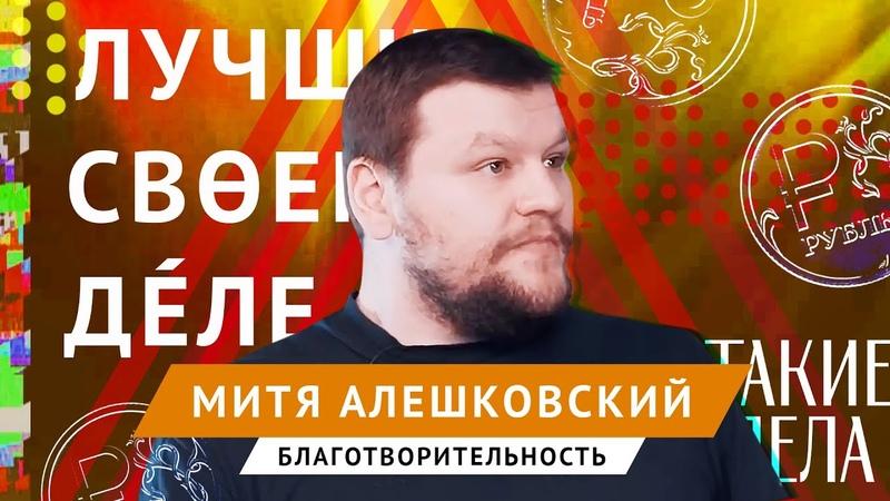 Лучшие в своём деле Митя Алешковский ЛСД 5