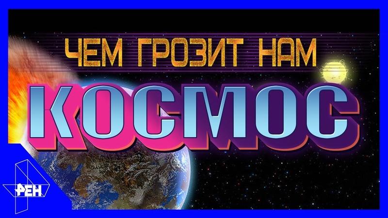 День космических историй Выпуск 1 04 11 2018