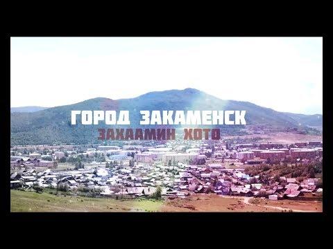 Закаменск город Трудовой Доблести и Славы
