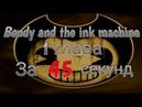ВСЯ 1 ГЛАВА BENDY AND THE INK MACHINE ЗА 45 СЕКУНДBATIM