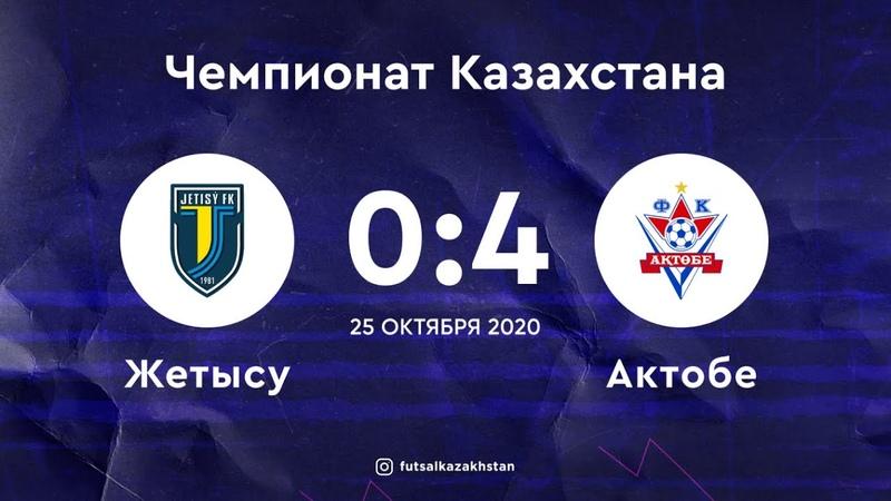 МФК Жетысу 0 4 МФК Актобе Чемпионат Казахстана 20 21 25 10 20