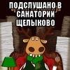 Подслушано в санатории Щелыково