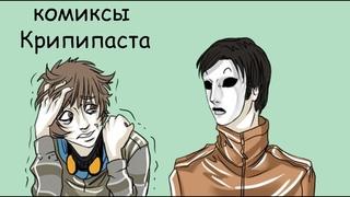 Комиксы Крипипаста
