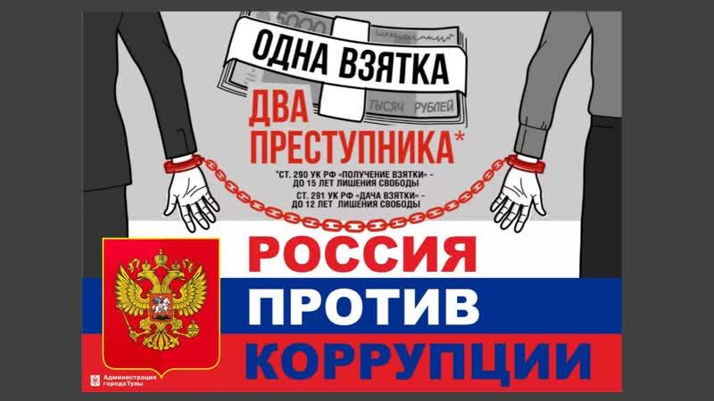 Инфо Вместе против коррупции