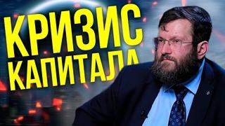 Кризис капитализма! Почему коммунизм неизбежен? (Владимир Фридман)