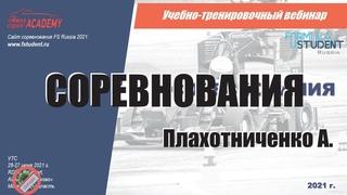 Соревнования Формула Студент и ошибки команд | А.Плахотниченко - УТС для команд